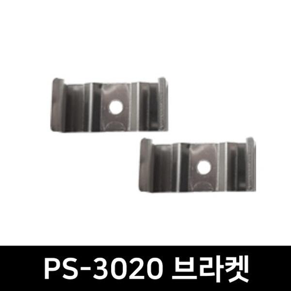 PS-3020 LED방열판용 브라켓