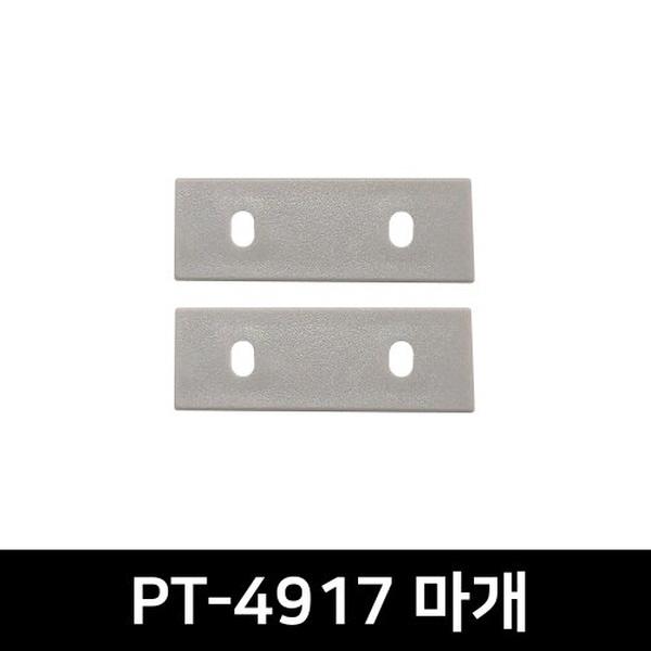 PT-4917 LED방열판용 앤드캡(2P)