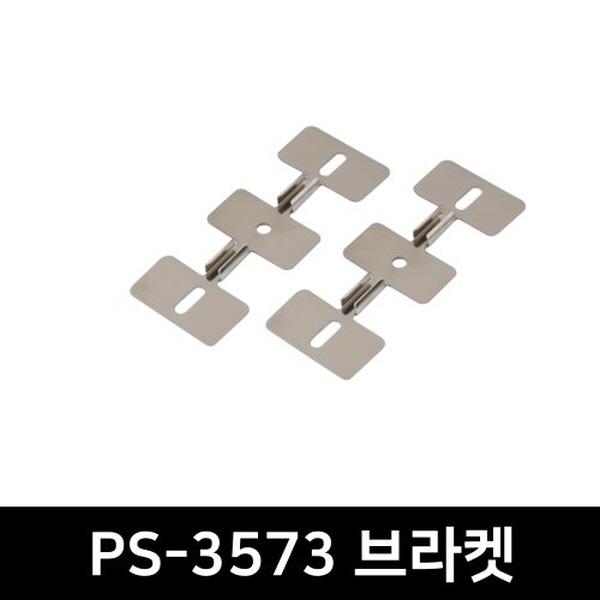 PR-3937 LED방열판용 브라켓