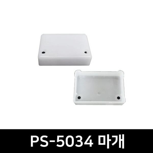 PS-5034 LED방열판용 앤드캡(2P)