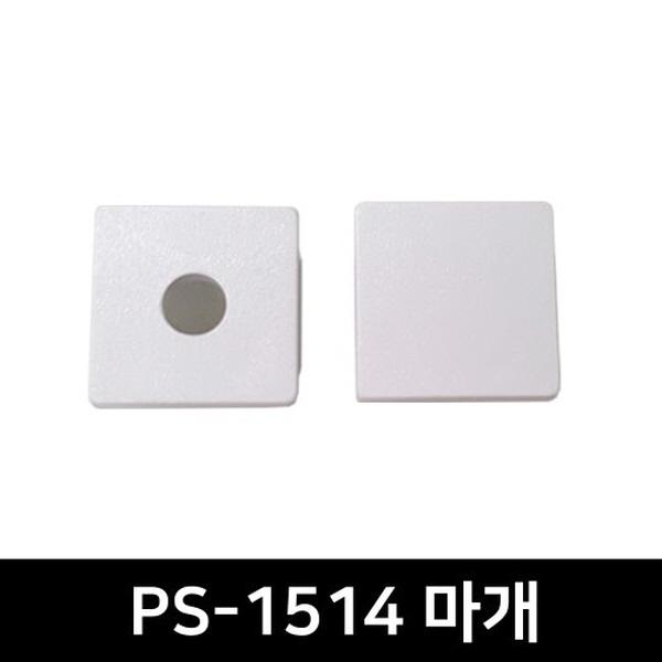 PS-1514 LED방열판용 앤드캡(2P)