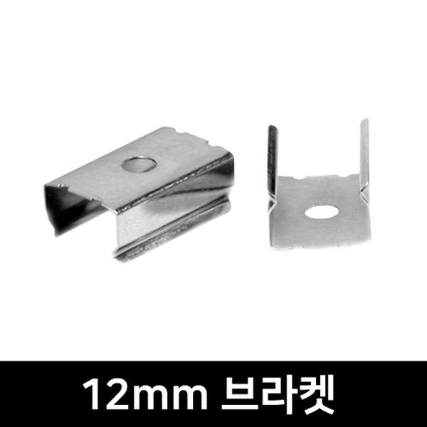 12mm LED방열판용 브라켓(2P)