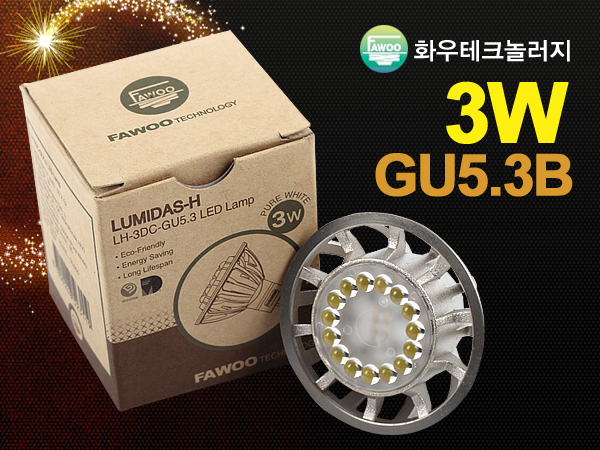 [리퍼제품] 루미다스 LED 3W 램프 LH-3DC-GU5.3 LED Lamp PURE WHITE