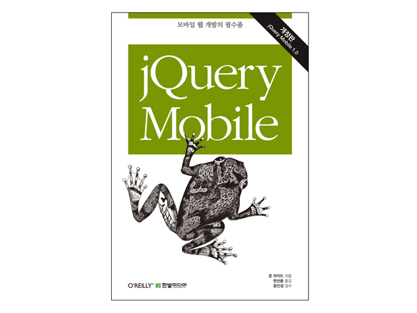 jQuery Mobile(개정판)