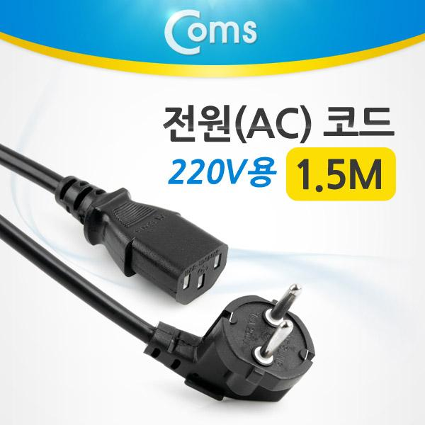 POWER AC CODE (220V용/1.5M) [P3211]