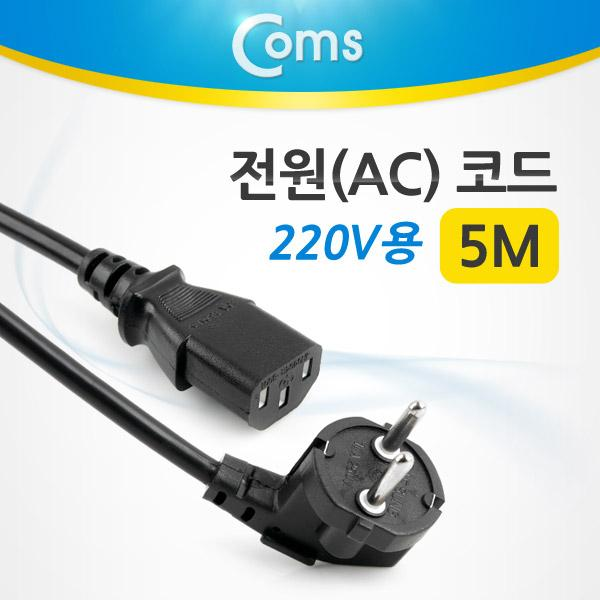 POWER AC CODE (220V용/5M) [P0424]