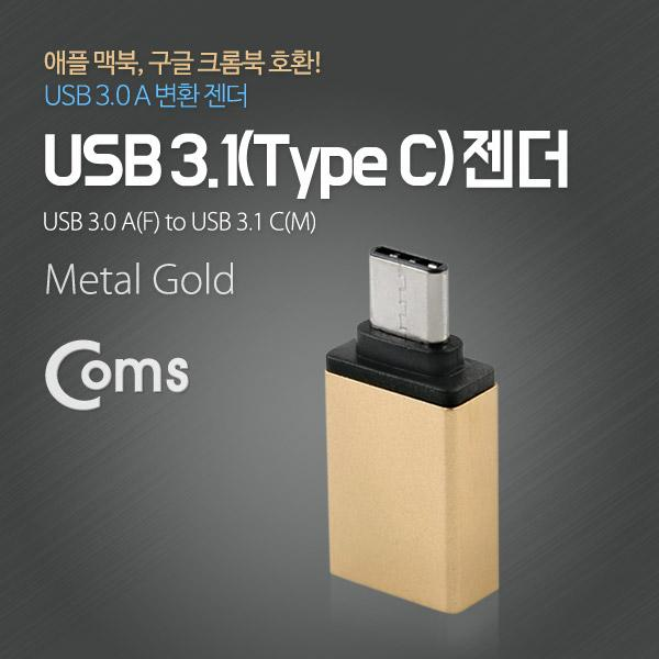 USB 3.1 젠더(Type C), USB 3.0 A(F), Metal/Gold [ITC088]