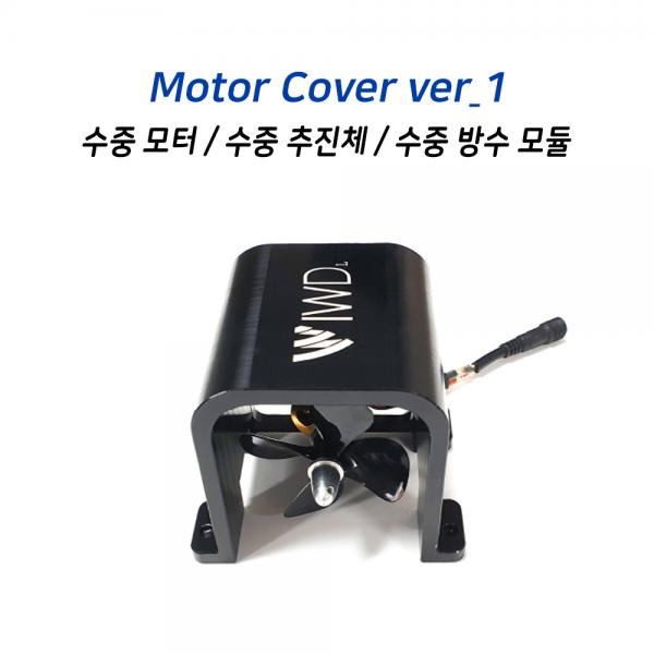 Motor Cover ver_1