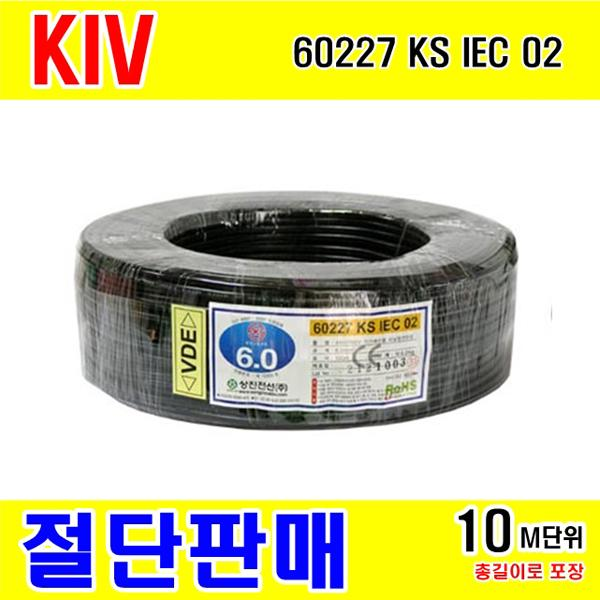 #[GSH-30906012] BLACK_60227 KS IEC 02(KIV전선)16mm²_10M
