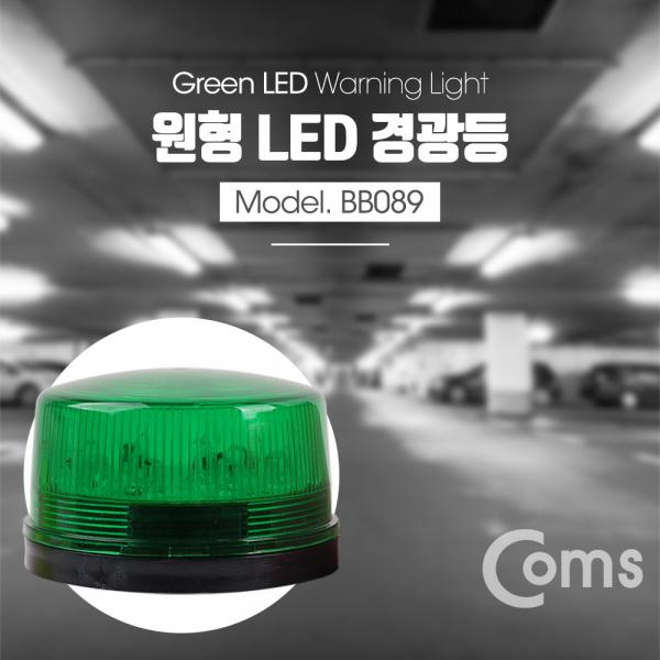 LED 경광등, Green light [BB089]