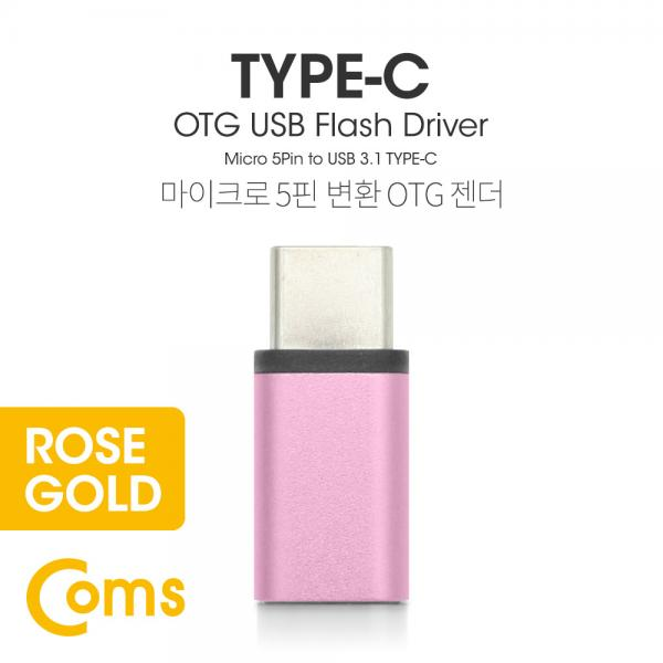 USB 3.1 Type C OTG 젠더 (C M/Micro 5P F) Short / Rose Gold[BT098]
