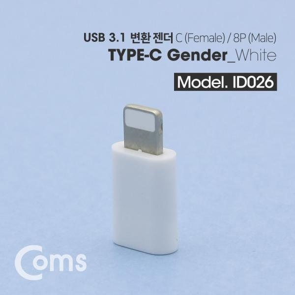 USB 3.1 Type C 젠더(C F / 8P M) Short, White / IOS 8핀 (8Pin) 변환젠더[ID026]