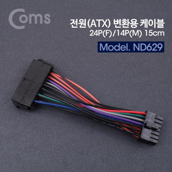 전원(ATX) 변환용 24P to 14P, 24Pin(F)/14Pin(M) 15cm[ND629]