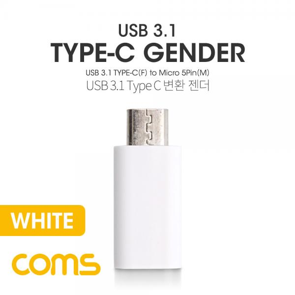 USB 3.1 젠더(TYPE C)- MICRO 5P(M)/C(F) / SHORT / WHITE [BT542]