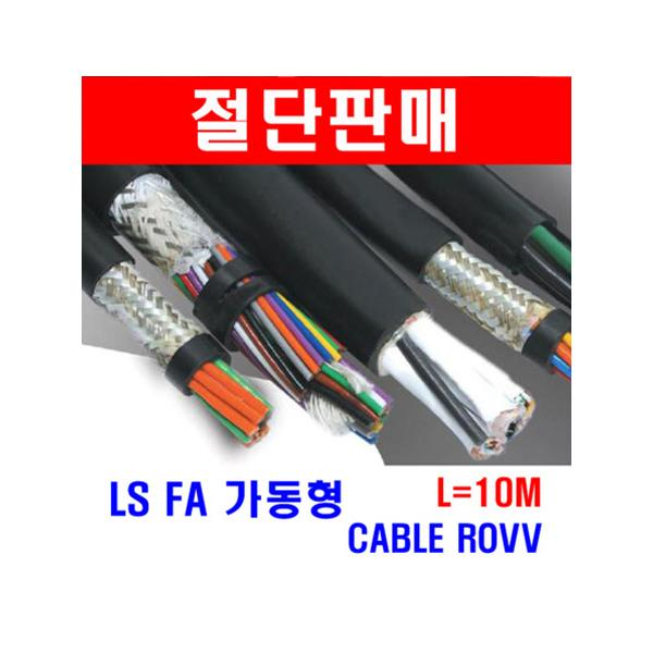 #LS CABLE 가동형 ROBO LINE AWG 19(0.75SQ) 2C - 10M
