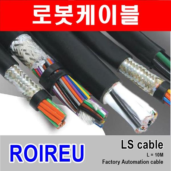 #[GSK-700008] ROIREU AWG 20(0.5SQ)*2C 10M LS CABLE 가동형 ROBOLINE 10M