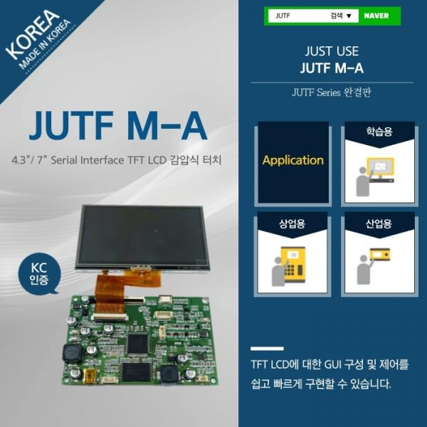 4.3인치 Serial Interface, 감압식 터치, JUTF M-A NO CASE