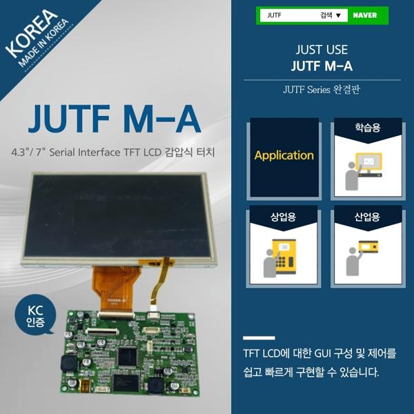 7인치 Serial Interface, 감압식 터치, JUTF M-A NO CASE